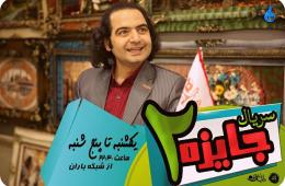 عکس های مهدی مخبری در سریال جایزه ۲