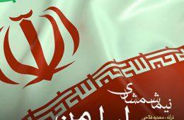 آهنگ نیما شمشادی به نام ایران من