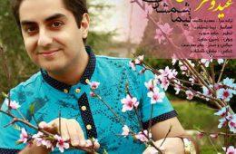 آهنگ نیما شمشادی به نام عید و عطر عاشقی