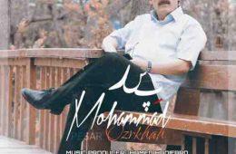 آهنگ محمد عذرخواه به نام پسر