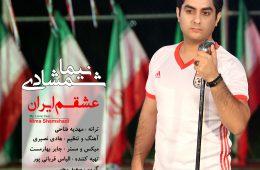 آهنگ نیما شمشادی به نام عشقم ایران